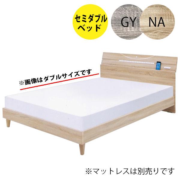 セミダブルベッド ベッド コンセント付き LED 木製ベッド すのこ スノコベッド 化粧仕上げ シンプル モダン おしゃれ