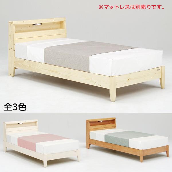 ベッド シングルベッド カントリー調 ベッドフレーム コンセント付き 照明付き LED ライト付き 宮付き 北欧 モダン