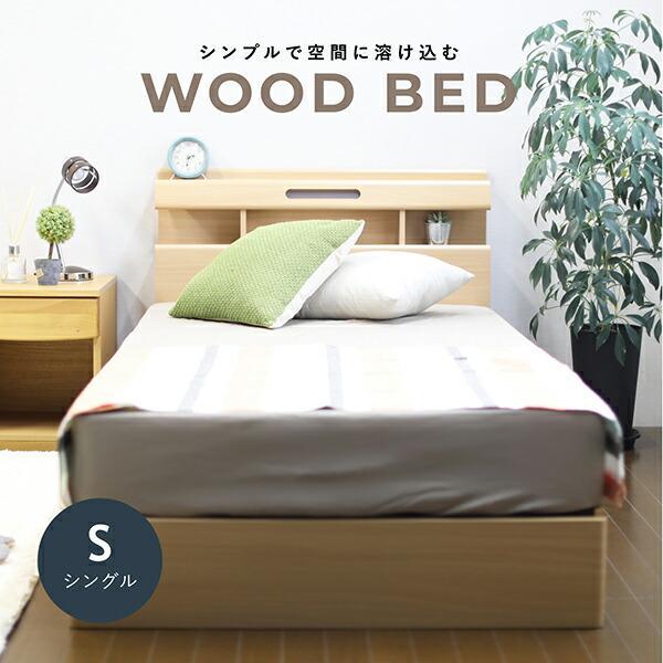 ベッド シングルベッド 宮付き 照明付き LED コンセント付き 木製ベッド ベッドフレーム 引き出し付き 収納付き シンプル モダン おしゃれ