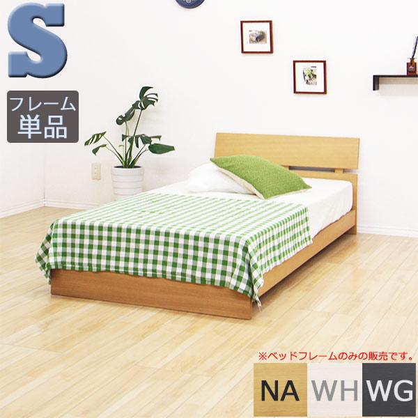 【ポイント3倍 8/9 9:59まで】 ベッド ローベッド ベッドフレーム シングルベッド おしゃれ すのこベッド 木製 モダン 送料無料