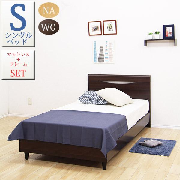 ベッド シングルベッド マットレス付き ベッドフレーム モダン 木製 送料無料