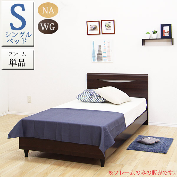 ベッド シングルベッド ベッドフレーム モダン 木製 送料無料