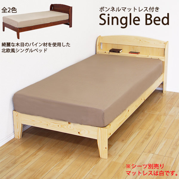 ベッド シングルベッド 宮付き マットレス付き ベッドフレーム すのこベッド モダン