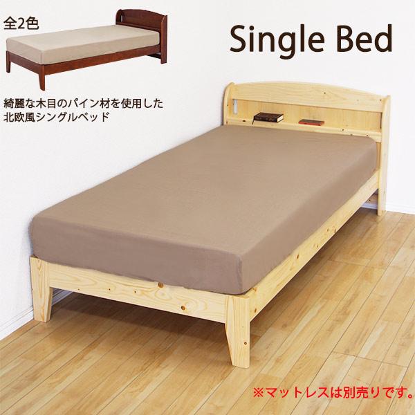ベッド シングルベッド 北欧風 ベッドフレーム 宮付き すのこベッド おしゃれ 木製 カントリー モダン