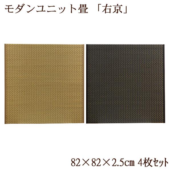 ユニット畳 置き畳 2畳 82×82cm 正方形 半畳 国産い草 畳 ユニット タタミ フローリング用畳 国産 抗菌 防臭 送料無料