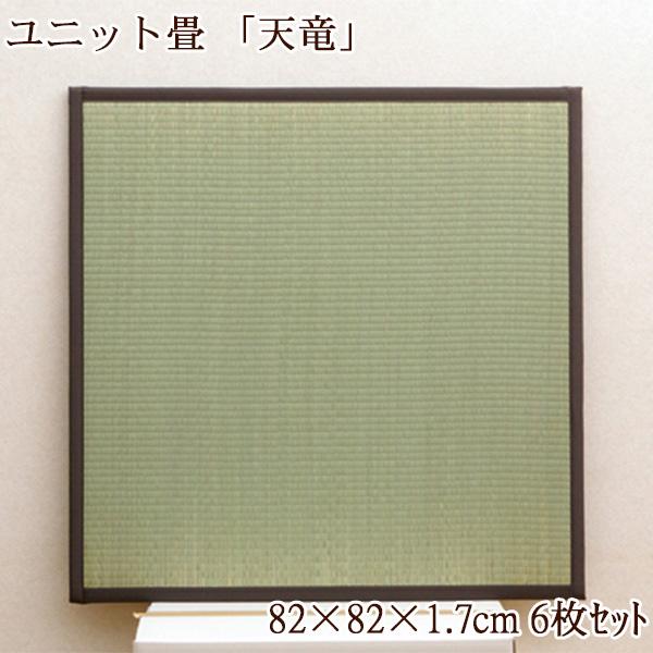 ユニット畳 置き畳 3畳 82×82cm 正方形 半畳 国産い草 畳 ユニット タタミ 軽量タイプ フローリング用畳 国産 双目織 抗菌 防臭 送料無料