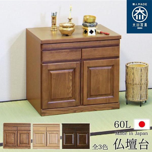 仏壇用 仏壇 仏壇台 幅60cm スライドテーブル 木製 シンプル モダン 完成品 アッシュ材 国産 完成品