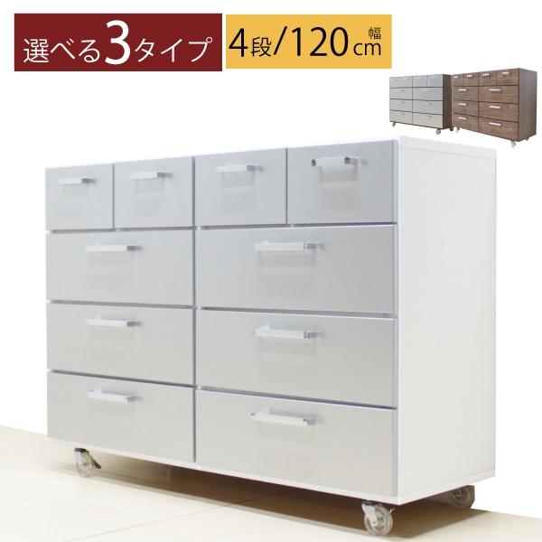 タンス チェスト キャスター付き 収納家具 国産 日本製 ローチェスト 収納タンス 衣類収納 小物収納 幅120cm 引き出し 4段