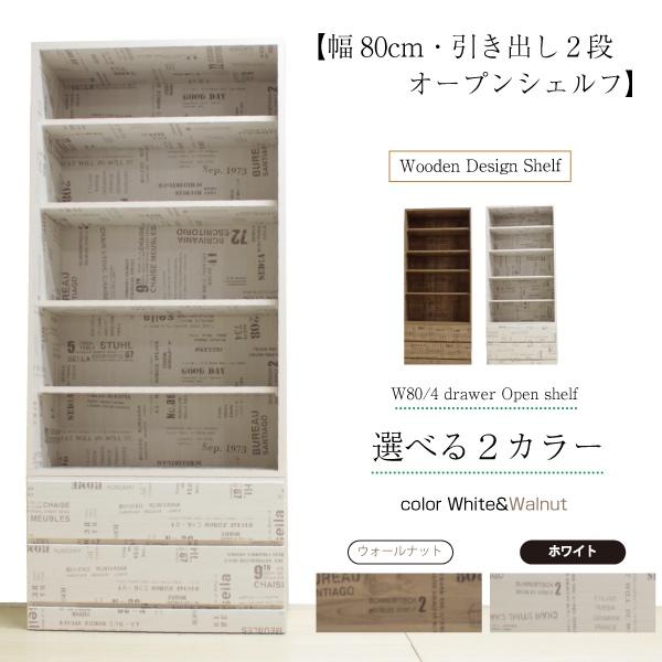 収納棚 オープンシェルフ 衣類収納 おしゃれ 英数字 英字プリント 英字柄 国産 日本製 モダン 幅80cm 引き出し 2段 シェルフ 完成品
