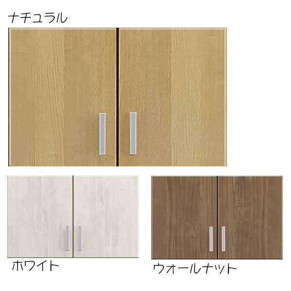上置き 幅80cm 完成品 ナチュラル ホワイト ウォールナット 扉 木製 国産