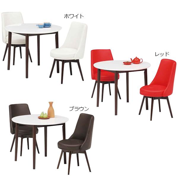 ダイニングテーブルセット ダイニングセット 丸テーブル 3点セット 2人用 モダン おしゃれ ホワイト カフェ ダイニング 食卓セット 幅95cm