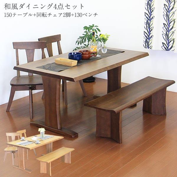 ダイニングテーブルセット ダイニングセット 木製 4人掛け ダイニング4点 和 モダン ベンチ 回転チェア 回転椅子 幅150cm 食卓セット