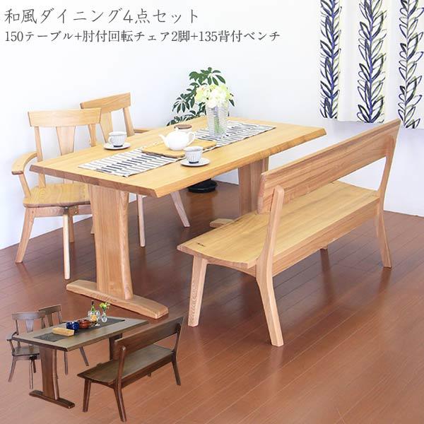 ダイニングテーブルセット ダイニングセット 木製 4人掛け ダイニング4点 和 モダン 背もたれ付き ベンチ 回転チェア 肘付き 回転椅子 幅150cm 食卓セット