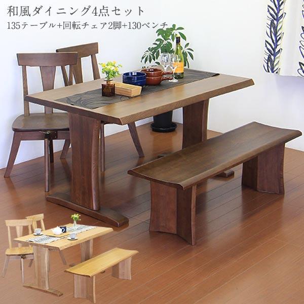 ダイニングテーブルセット ダイニングセット 木製 4人掛け ダイニング4点 和 モダン ベンチ 回転チェア 回転椅子 幅135cm 食卓セット