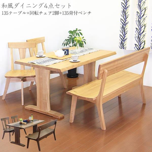 ダイニングテーブルセット ダイニングセット 木製 4人掛け ダイニング4点 和 モダン 背もたれ付き ベンチ 回転チェア 回転椅子 幅135cm 食卓セット