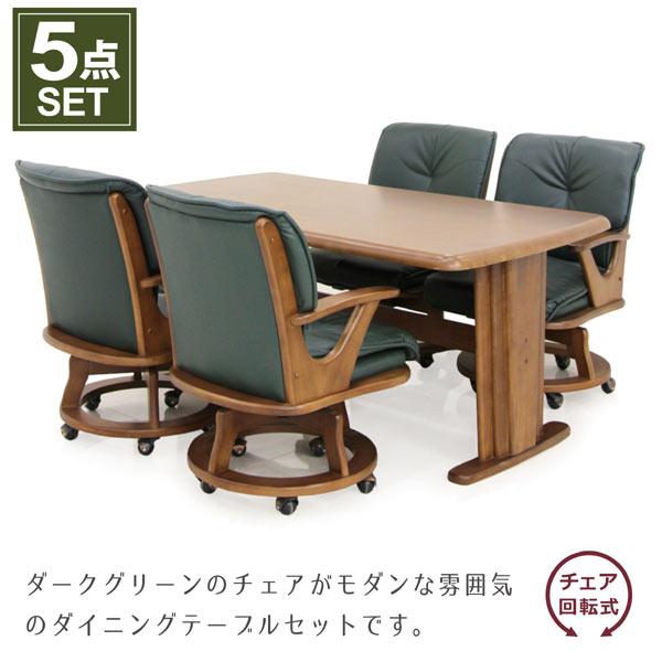 ダイニングテーブルセット ダイニングセット 4人掛け 5点セット 回転椅子 4人掛けダイニングテーブルセット ダイニングセット5点 ダイニングテーブルセット