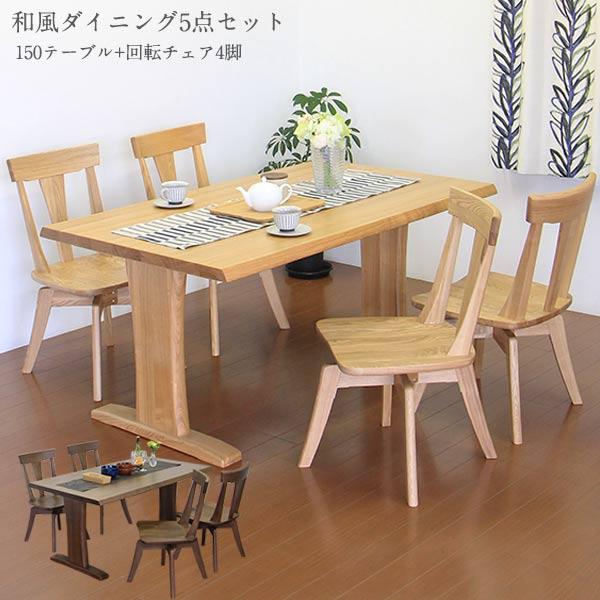 ダイニングテーブルセット ダイニングセット 木製 4人掛け ダイニング5点 和 モダン 回転チェア 回転椅子 幅150cm 食卓セット