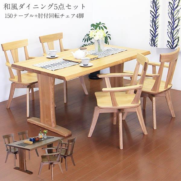 ダイニングテーブルセット ダイニングセット 木製 4人掛け ダイニング5点 和 モダン 回転チェア 肘付き 回転椅子 幅150cm 食卓セット