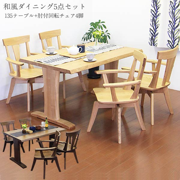 ダイニングテーブルセット ダイニングセット 木製 4人掛け ダイニング5点 和 モダン 回転チェア 肘付き 回転椅子 幅135cm 食卓セット