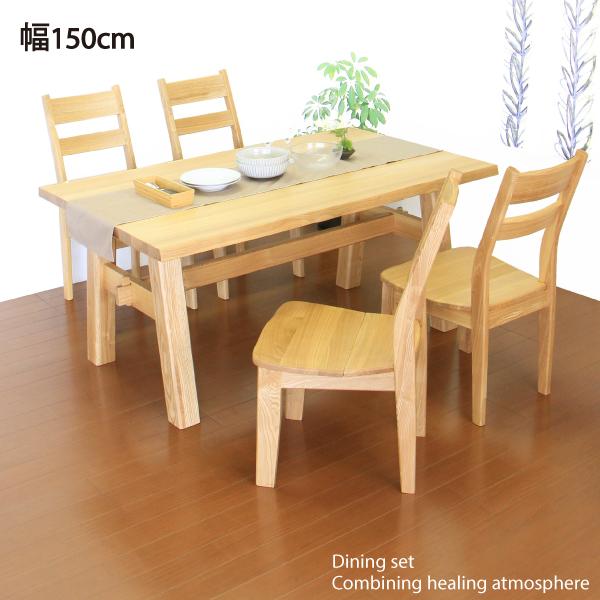 ダイニングセット ダイニングテーブルセット 5点 ナチュラル 食卓セット 4人掛け 木製 幅150cm テーブル 椅子 4脚 モダン