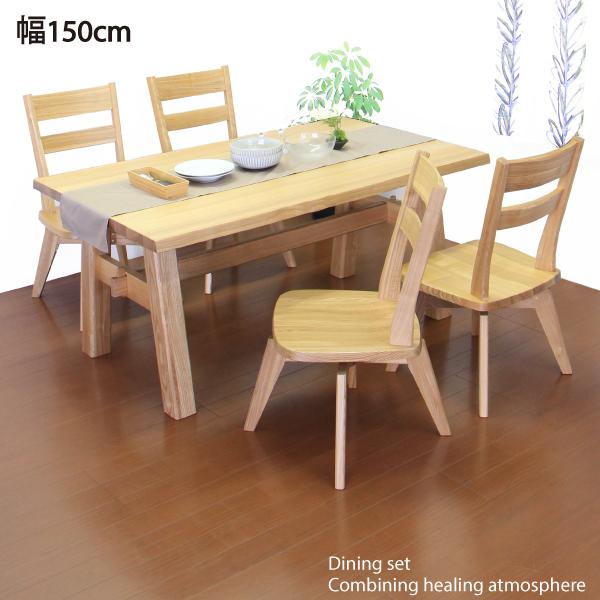 ダイニングセット ダイニングテーブルセット 5点 ナチュラル 食卓セット 4人掛け 木製 幅150cm テーブル 回転チェア 4脚