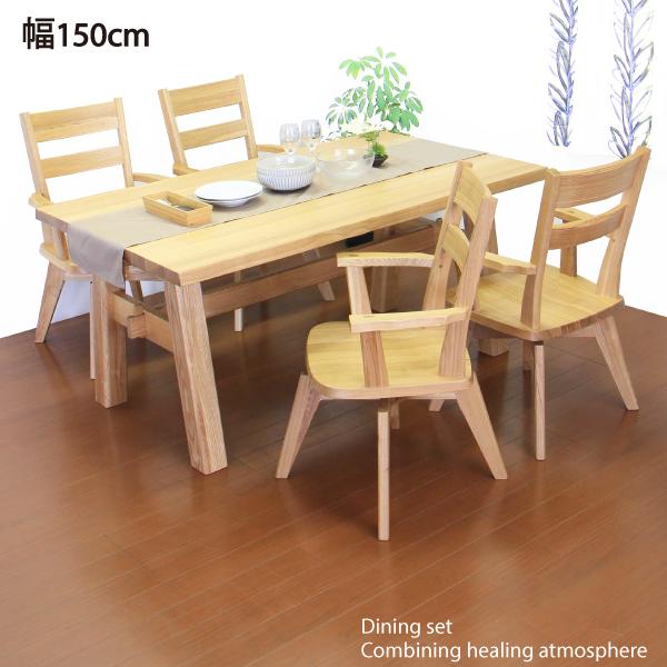 ダイニングセット ダイニングテーブルセット 5点 ナチュラル 食卓セット 4人掛け 幅150cm テーブル 肘付き 回転チェア 4脚