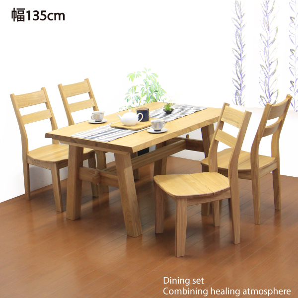 ダイニングセット ダイニングテーブルセット 5点 ナチュラル 食卓セット 4人掛け 木製 幅135cm テーブル 椅子 4脚 モダン