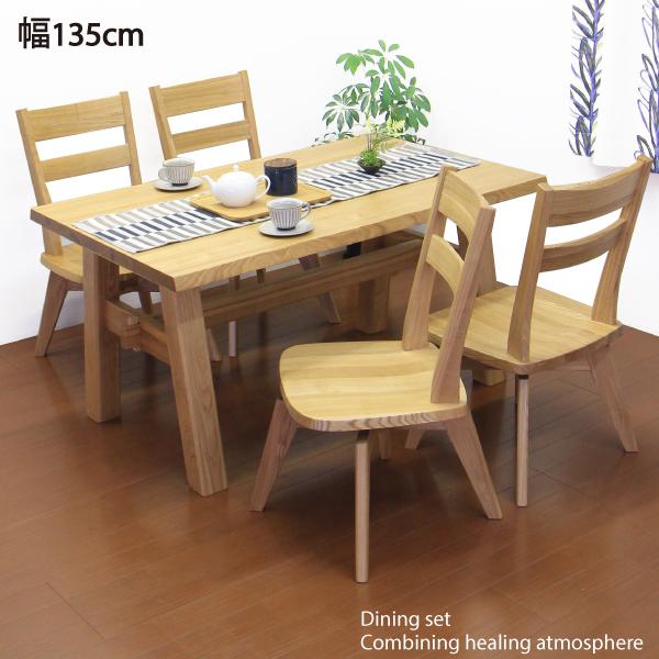 ダイニングセット ダイニングテーブルセット 5点 ナチュラル 食卓セット 4人掛け 木製 幅135cm テーブル 回転チェア 4脚 モダン