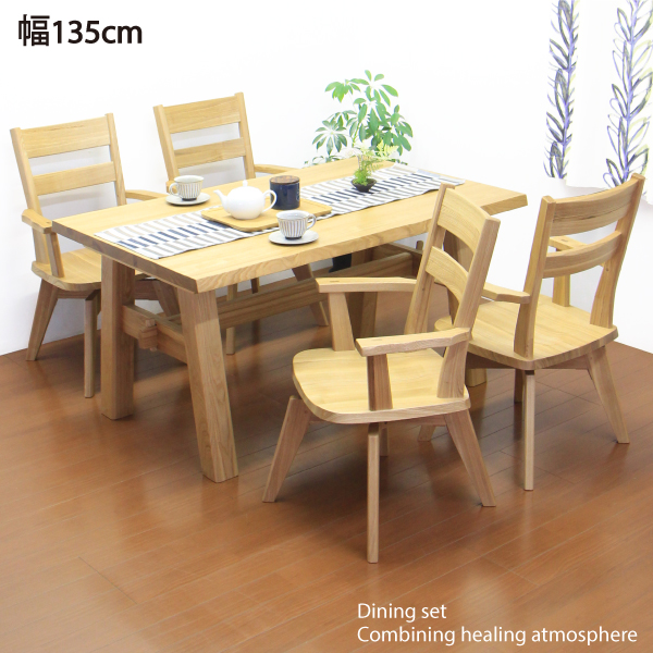ダイニングセット ダイニングテーブルセット 5点 ナチュラル 食卓セット 4人掛け 木製 幅135cm テーブル 肘付き 回転チェア 4脚 モダン