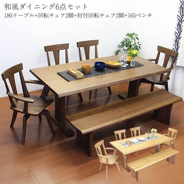 ダイニングテーブルセット ダイニングセット 木製 6人掛け ダイニング6点 和 モダン ベンチ 回転チェア 肘付き 回転椅子 幅180cm 食卓セット