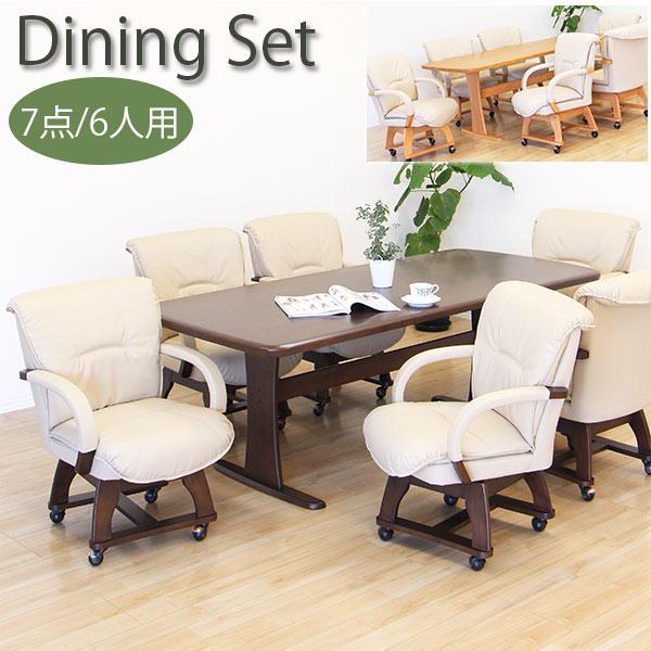 ダイニングテーブルセット ダイニングセット 6人用 7点セット 回転椅子 モダン ダイニングテーブル 回転式チェア キャスター付き 木製 ブラウン ナチュラル