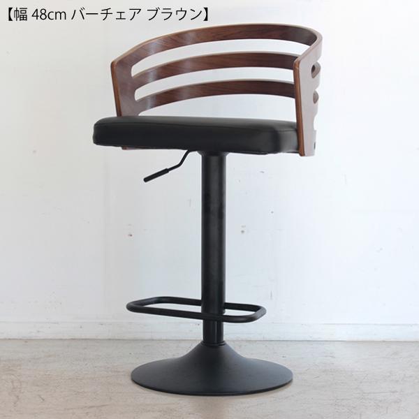 バーチェア 椅子 チェア バー 一人掛け 一人用 スチール 粉体塗装 合成皮革 昇降レバー カフェ ブラウン ミドル