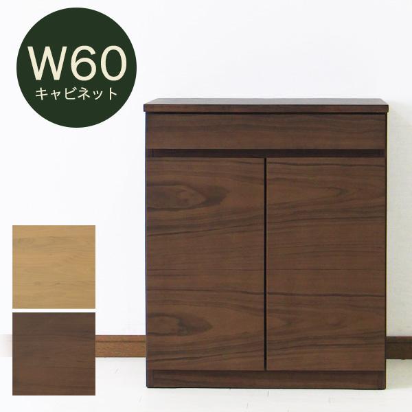 キャビネット サイドキャビネット サイドボード 幅60cm 完成品 収納家具 木製 シンプル 北欧風 おしゃれ モダン
