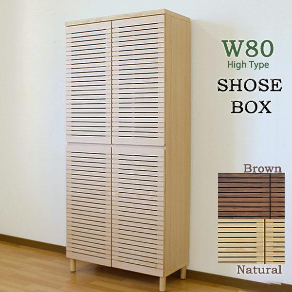 シューズボックス 下駄箱 玄関収納 靴箱 幅80cm ハイタイプ シューズケース 靴収納 完成品 木製家具