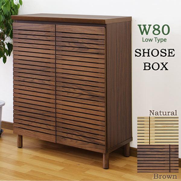 シューズボックス 下駄箱 玄関収納 靴箱 幅80cm ロータイプ シューズケース 靴収納 完成品 木製家具