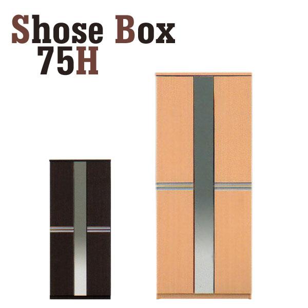 下駄箱 シューズボックス 幅75cm 靴箱 玄関収納 木製 [ ナチュラル ダークブラウン ] 全2色 完成品 国産