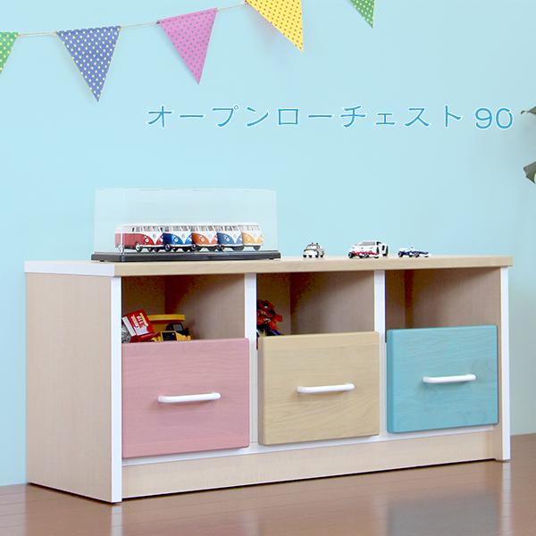 チェスト ローチェスト 子供用 完成品 幅90cm キッズ 子供 ジュニア 収納 木製 おもちゃ箱 オープン かわいい 日本製 おしゃれ 送料無料