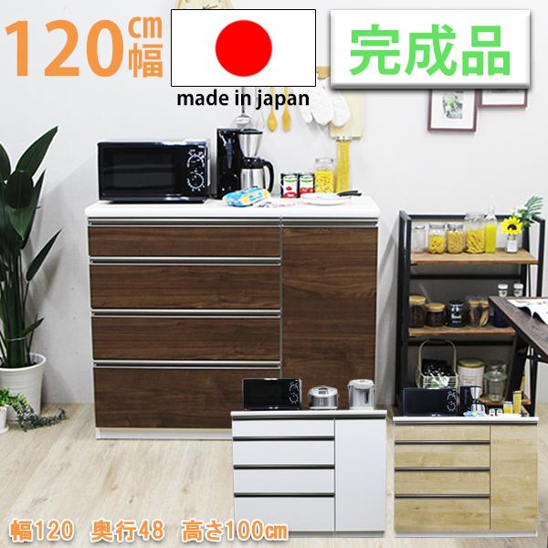 カウンター キッチンカウンター 幅120cm 完成品 レンジ台 キッチン収納 食器棚 間仕切り 耐震ダボ 北欧 日本製 おしゃれ