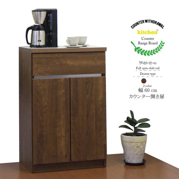 キッチンカウンター 幅60cm 完成品 キッチンボード キッチン収納 開き扉 木製 家電収納 コンセント付き シンプル 日本製