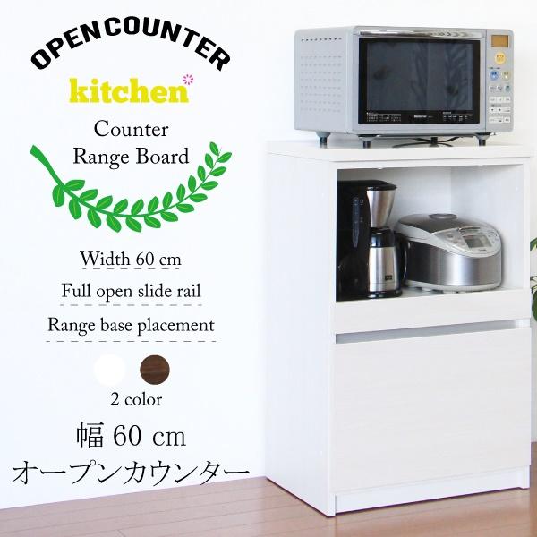 レンジボード キッチンカウンター レンジ台 幅60cm 完成品 キッチンボード キッチン収納 木製 家電収納 コンセント付き シンプル 日本製