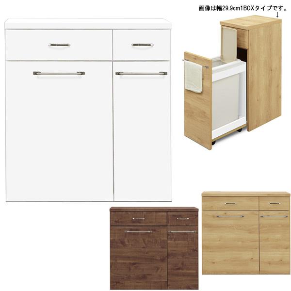ダストボックス キッチンカウンター キッチン収納 完成品 幅85cm 日本製 ゴミ箱 シンプル おしゃれ モダン 木製