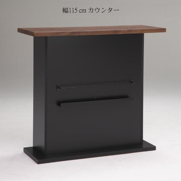 カウンター カウンターテーブル キッチンカウンター テーブルカウンター キッチンボード ブラック ダイニングカウンター 木製 幅115cm