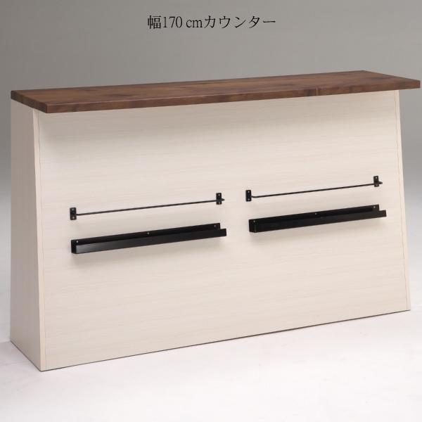 カウンター カウンターテーブル キッチンカウンター テーブルカウンター キッチンボード ブラック ダイニングカウンター 木製 幅170cm 【開梱設置付き】