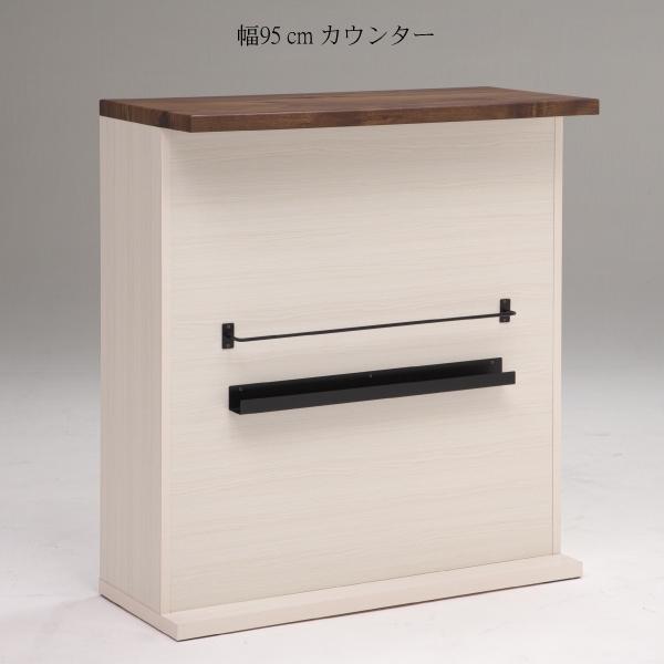カウンター カウンターテーブル キッチンカウンター テーブルカウンター キッチンボード ブラック ダイニングカウンター 木製 幅95cm