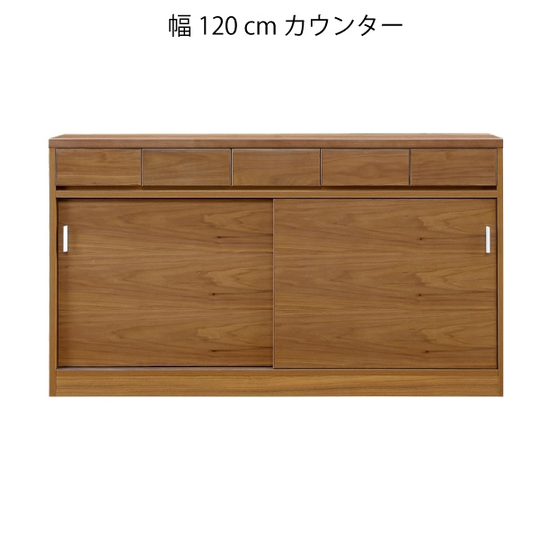カウンター キッチンカウンター キッチン収納 引き戸 食器収納 巾木 木製 幅150cm