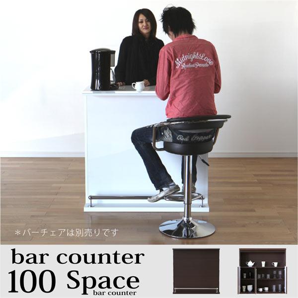 バーカウンター カウンターテーブル キッチンカウンター テーブルカウンター キッチンボード ローレンジボード ダイニングカウンター 木製 幅100cm 完成品