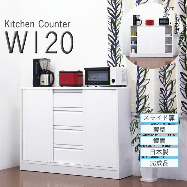 キッチンボード キッチンカウンター レンジボード 鏡面 白 薄型 幅120cm キッチン収納 家電収納 完成品