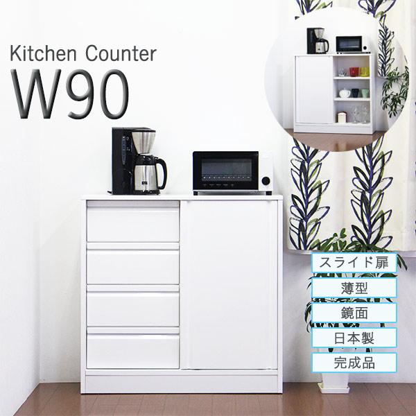 キッチンボード キッチンカウンター レンジボード 鏡面 白 薄型 幅90cm キッチン収納 家電収納 完成品