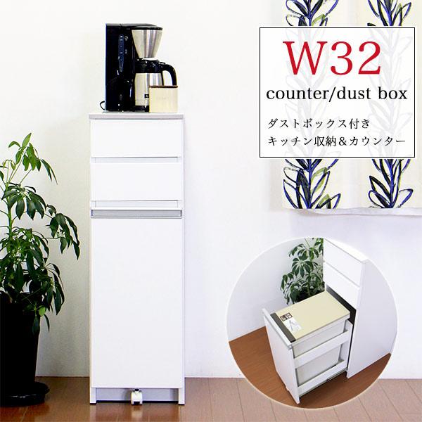 キッチンカウンター ダストボックス ダストカウンター キッチン収納 ホワイト 白 隙間収納 スリム 3 5限定 日本製 ペール付き オンラインショップ 幅30cm \全品ポイント5倍確定 特売 国産