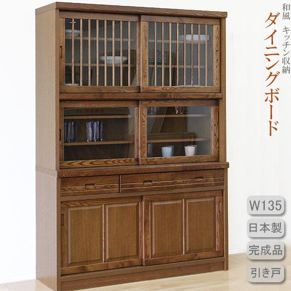 食器棚 引き戸 和風 日本製 幅135cm 国産食器棚 幅135食器棚 引き戸タイプ 和風食器棚